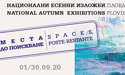National Autumn Exhibitions, Plovdiv 2020